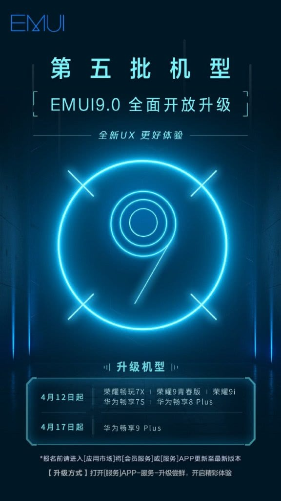 EMUI 9.0 List 5th bath 1